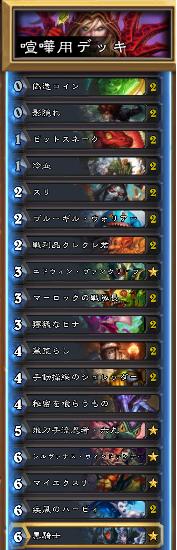 deck_rogue
