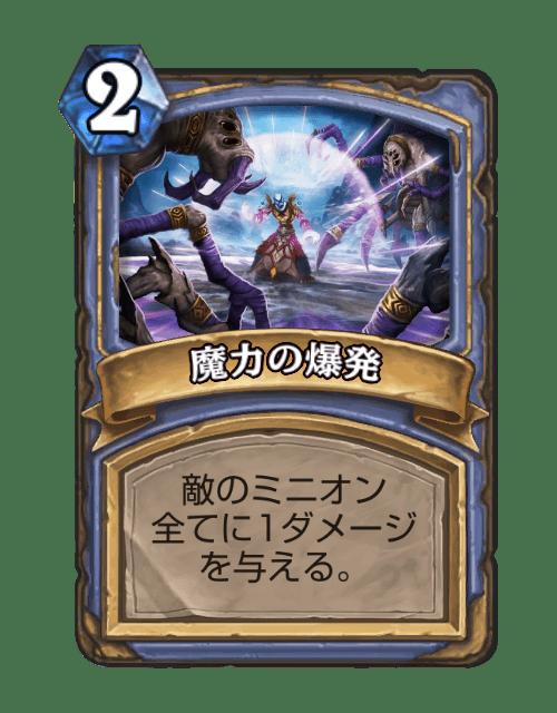 魔力の爆発