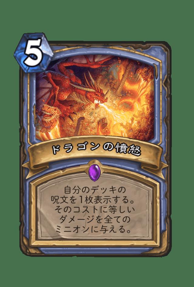 ドラゴンの憤怒