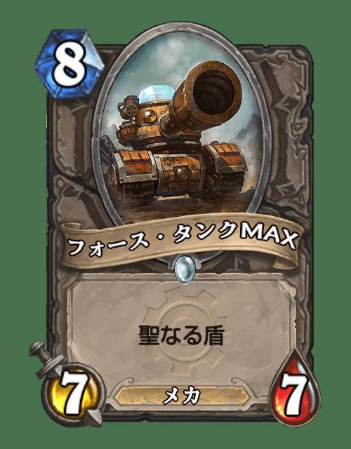 フォース・タンクMAX