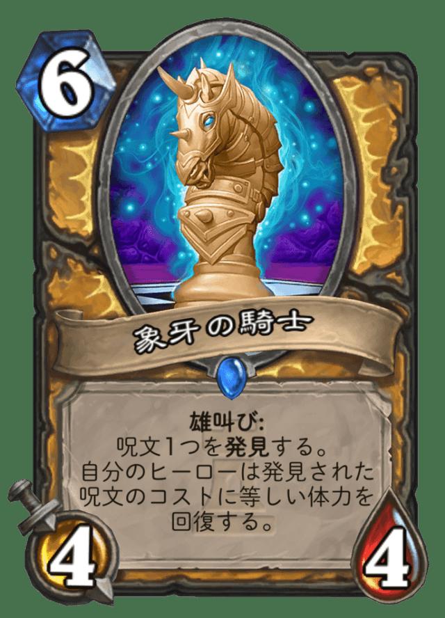 象牙の騎士