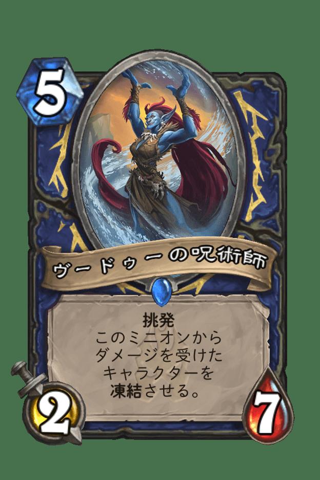 ヴードゥーの呪術師