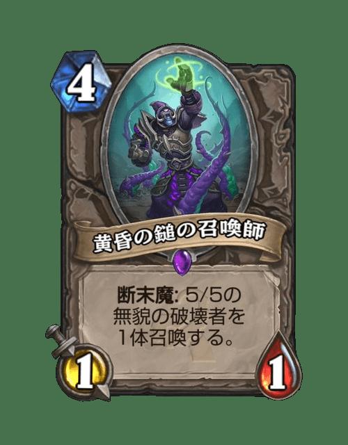 黄昏の鎚の召喚師