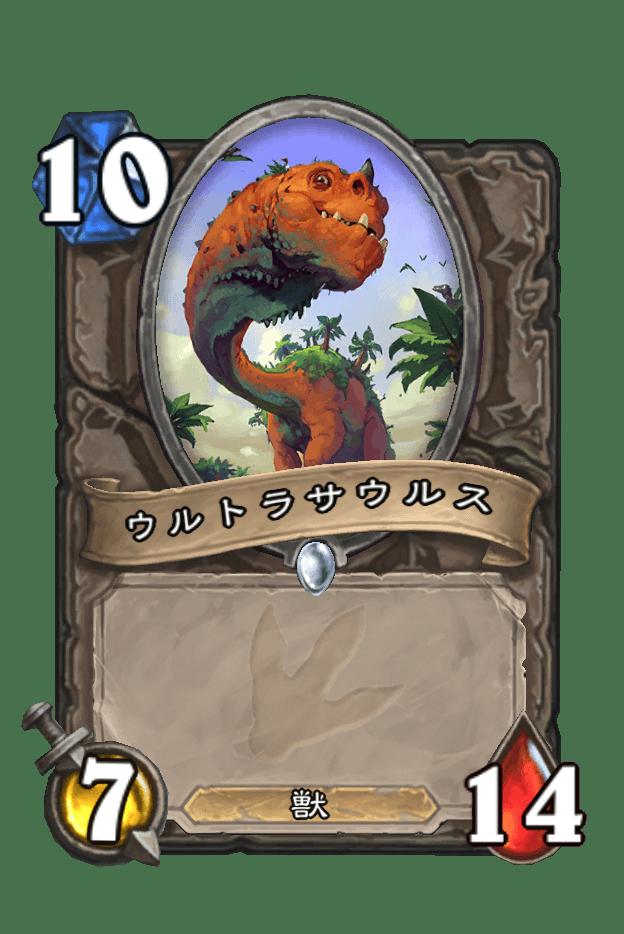 ウルトラサウルス