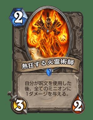 熱狂する火霊術師