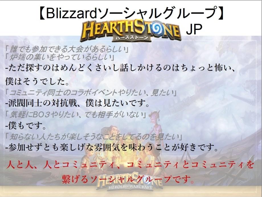HearthStoneJP
