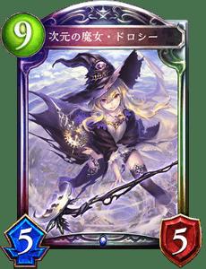 次元の魔女ドロシー