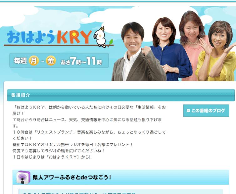 KRY-radio-Keijiro-Sawano