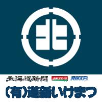 経営革新計画の承認企業に!