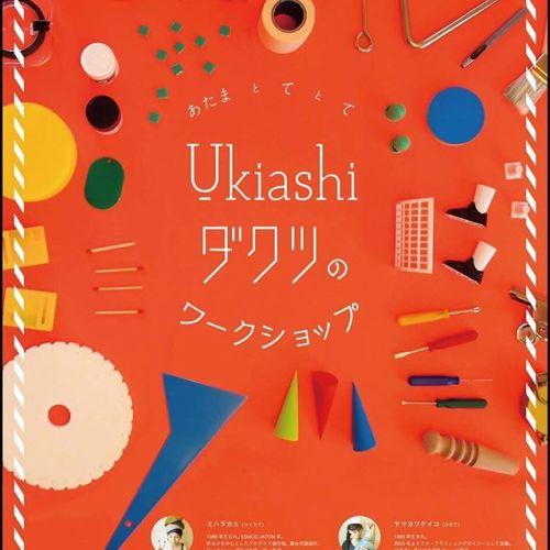 とうとう一週間後となりました!ukiashiダクツ ワークショップ️ 気にもとめなかった、身近な物が、見方を変えると宝物!発想は自由!大人も子供も楽しめるユニークなアートワークショップです!一作品¥500場所:HEARTY 親子ルーム時間11時〜15時どれも15分程で作れる作品です♡どなたでも、お友達を誘って、是非いらしてくださいな〜〜❣️ #ukiashiダクツ#ワークショップ#art @ukiashiducts