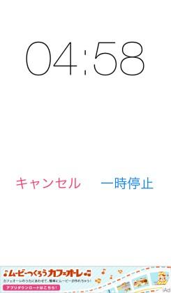 bakusoku_timer_002