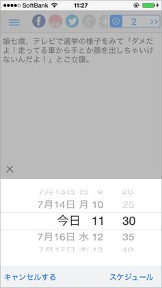 everypost_schedule_003
