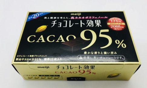 チョコレート効果95%