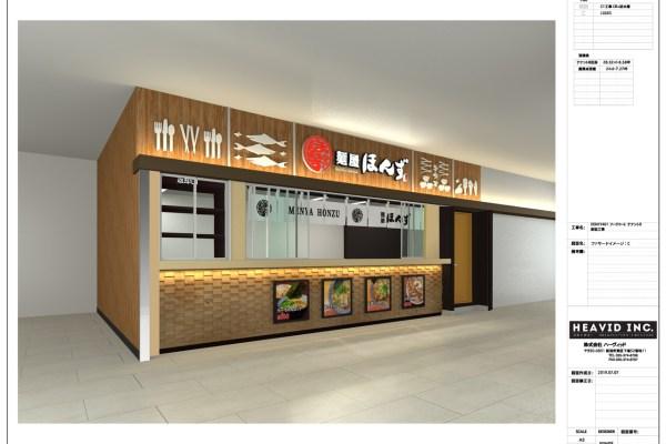 麺屋ほんず dekky401 店