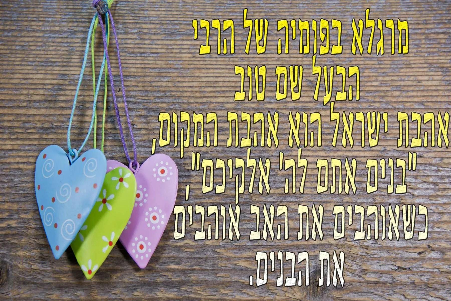 אהבת-ישראל-הוא-אהבת-המקום