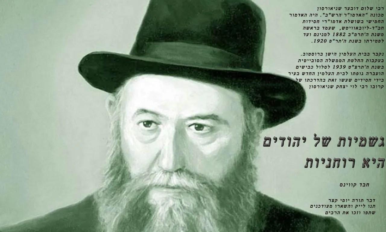 גשמיות של יהודים היא רוחניות