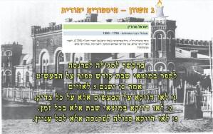 אדמו''ר רבי ישראל פרידמן מרוז'ין ג חשוון