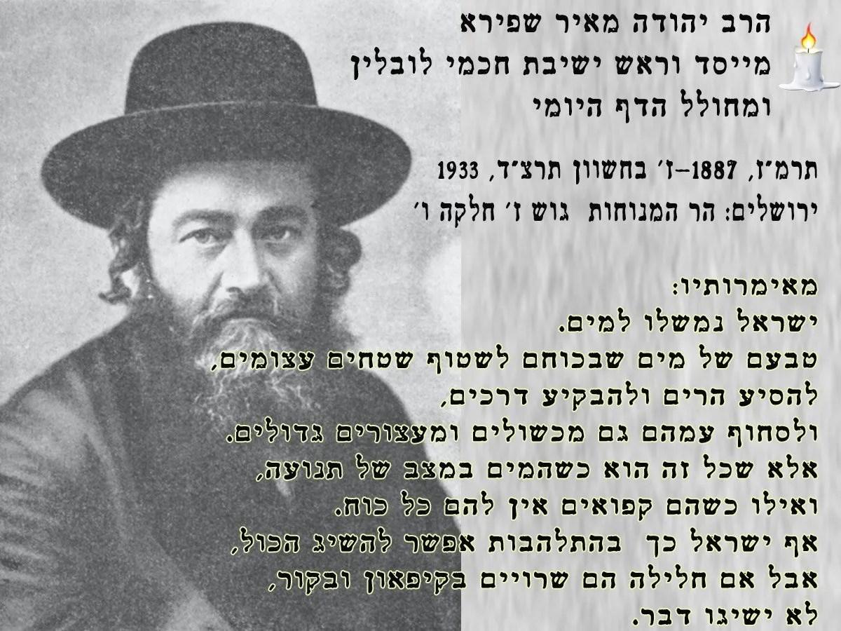 הרב יהודה מאיר שפירא