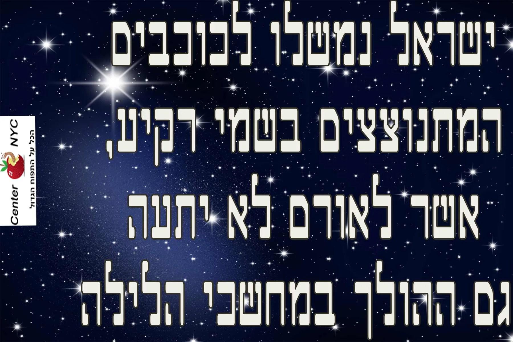 עם ישראל ככוכבים