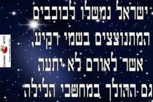 ישראל נמשלו לכוכבים המתנוצצים בשמי רקיע, אשר לאורם לא יתעה גם ההולך במחשכי הלילה.