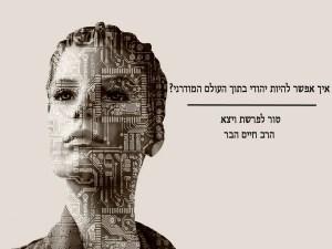 איך אפשר להיות יהודי בתוך העולם המודרני? - פרשת ויצא