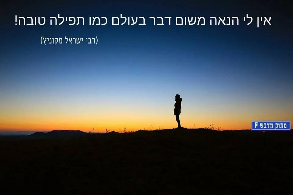 הנאה מתפילה