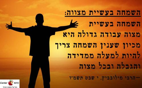 י שבט השמחה בעשיית מצווה