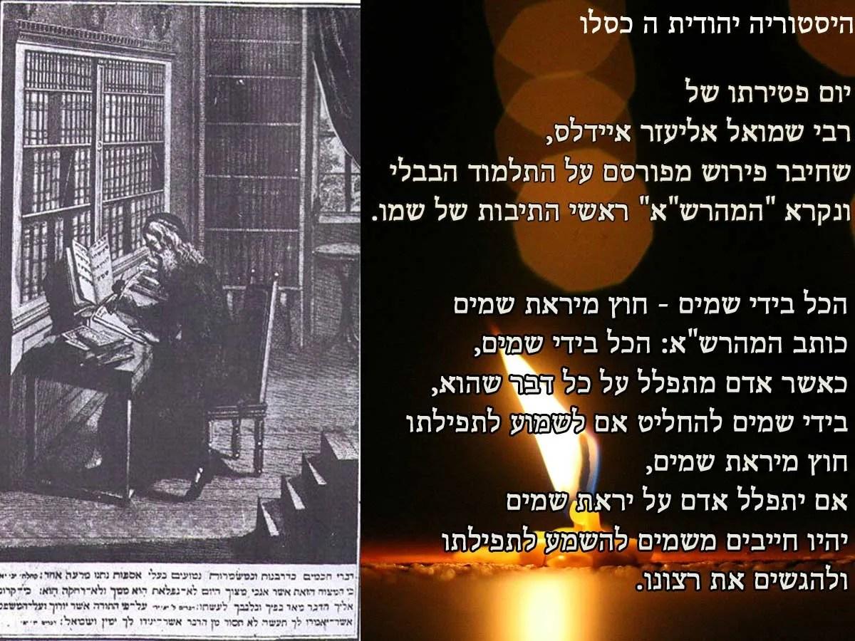 """רבי שמואל אליעזר איידלס """"המהרשא"""