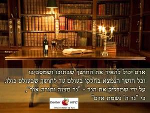 נר ה' נשמת אדם מאיר העולם בנר מצוה ותורה אור