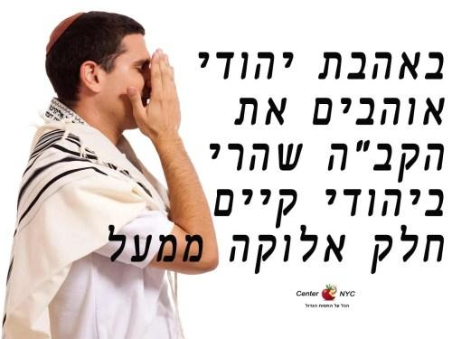 """באהבת יהודי אוהבים את הקב""""ה"""