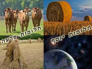 חלומות יוסף ופרעה