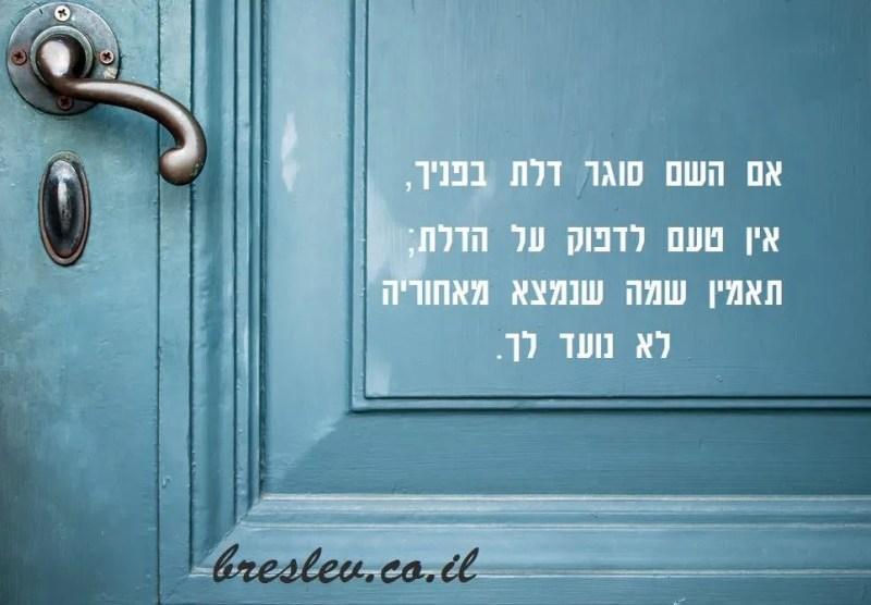 דלתות נפתחות וניסגרות