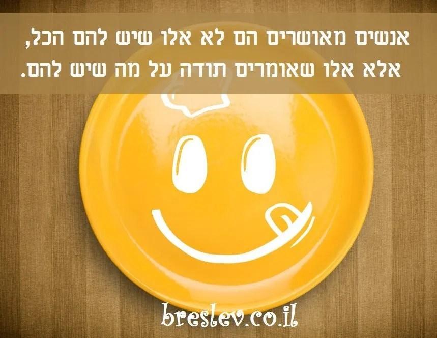 אנשים מאושרים