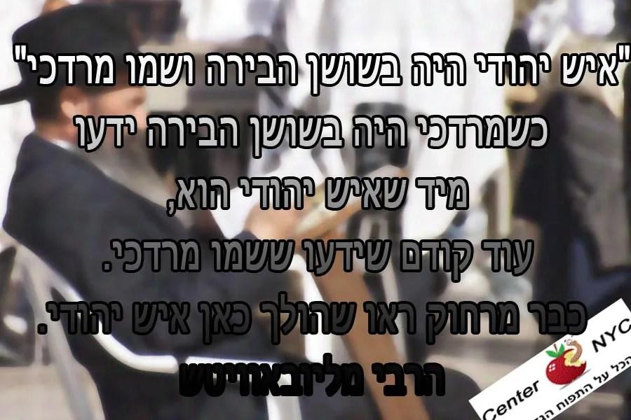 ראו שהוא איש יהודי