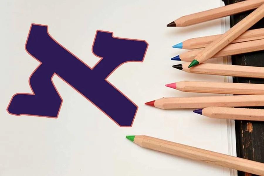 טור לפרשת ויקרא : עולים לכיתה א