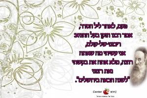 לשנה הבאה בירושלים