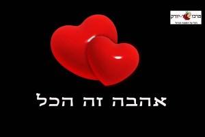 אהבה זה הכל