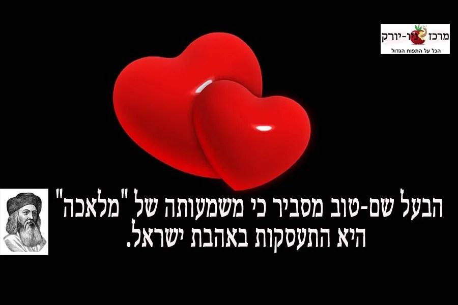 אהבה ומלאכה
