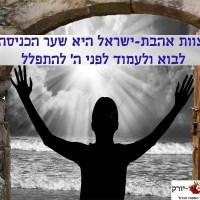 דברי תורה קצרים לפרשת אחרי-מות קדושים