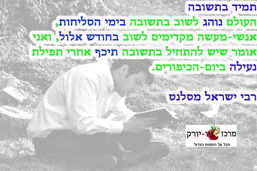 תמיד בתשובה רבי ישראל מסלנט