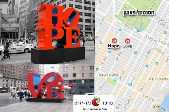 פסל האהבה ופסל התקווה במנהטן