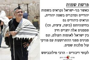 שמות יהודיים