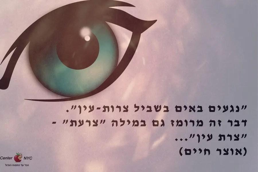למה גורמת צרות עין?