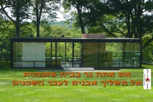 הפתגם היומי | בית הזכוכית | פוטושופ