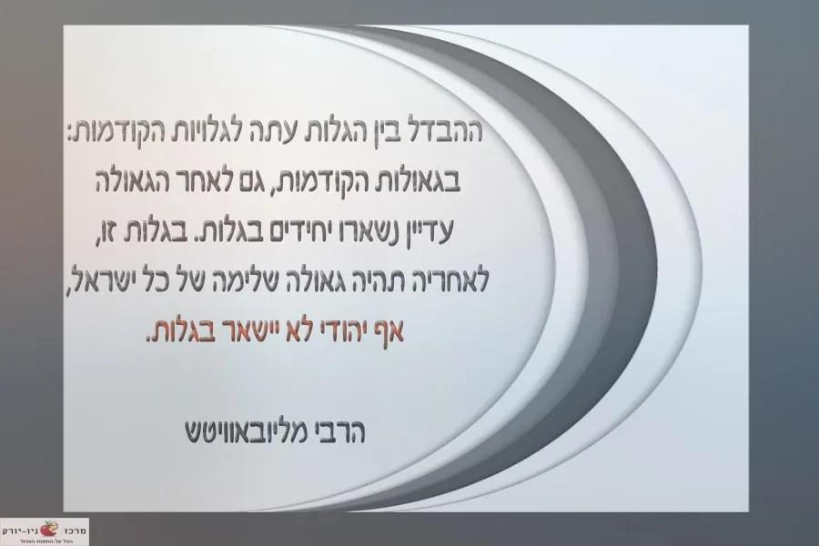שום יהודי לא ישאר בגלות