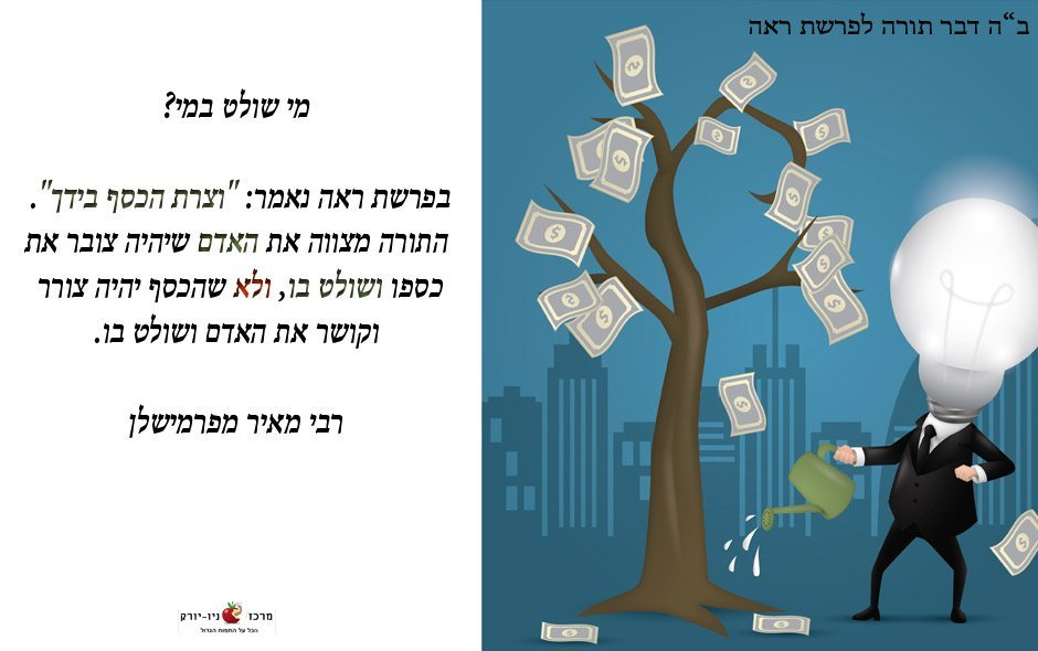 הכסף שולט באדם או אדם שולט בכסף