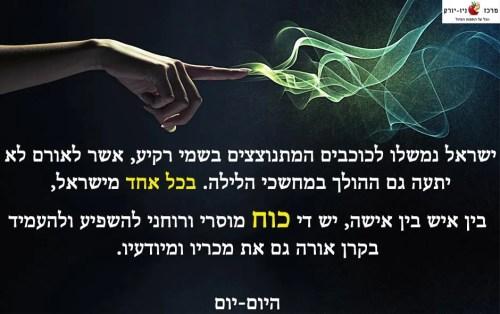 עם ישראל נמשלו ככוכבים