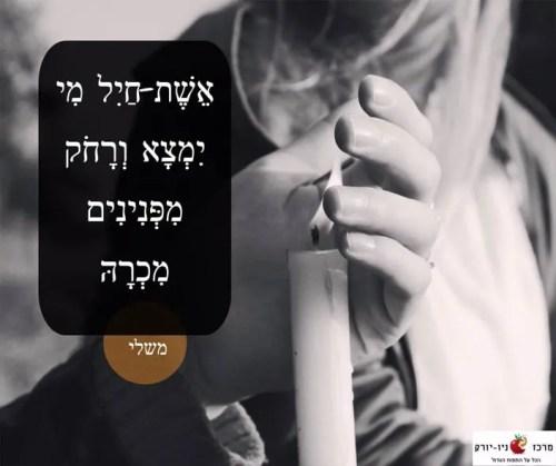 """""""אֵשֶׁת-חַיִל, מִי יִמְצָא וְרָחֹק מִפְּנִינִים מִכְרָהּ"""" ~משלי פרק לא, פסוק י"""
