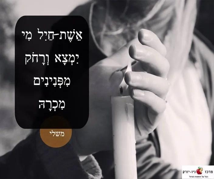 """""""אֵשֶׁת-חַיִל, מִי יִמְצָא וְרָחֹק מִפְּנִינִים מִכְרָהּ"""" ~ פרק לא, פסוק י"""