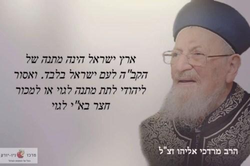 """מאצרותיו של הרב מרדכי אליהו זצ""""ל - על ארץ ישראל"""